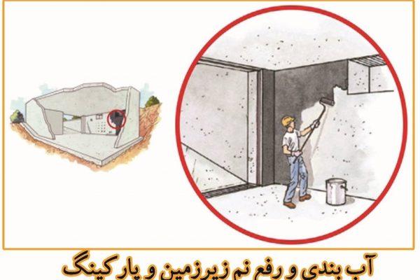آب بندی دیوار طبقات منفی پارکینگ با استفاده از عایق رطوبتی MCI