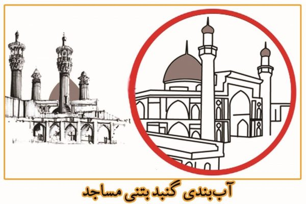 اجرای عایق رطوبتی در گنبد مساجد